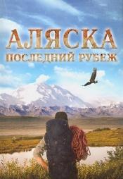 Постер к сериалу Аляска: Последний рубеж 2011
