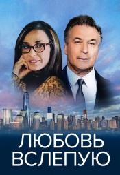 Постер к фильму Любовь вслепую 2017