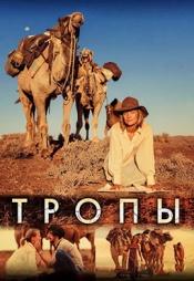 Постер к фильму Тропы 2013