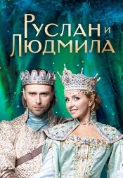 Постер к фильму Руслан и Людмила 2017