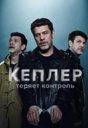 Постер к сериалу Кеплер теряет контроль 2018