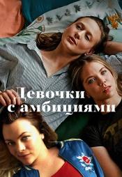 Постер к сериалу Девочки с амбициями 2015