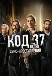 Постер к сериалу Код 37: Отдел секс-преступлений 2009