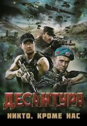 Постер к сериалу Десантура. Никто кроме нас 2009