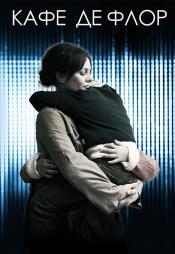 Постер к фильму Кафе де Флор 2011