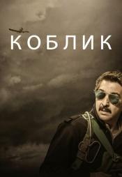 Постер к фильму Коблик 2016