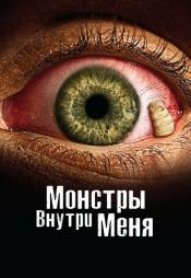Постер к сериалу Монстры внутри меня 2009