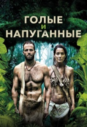 Постер к сериалу Голые и напуганные 2013