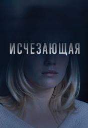 Постер к сериалу Исчезающая 2017