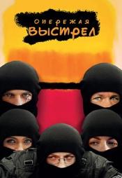 Постер к сериалу Опережая выстрел 2011