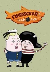 Постер к сериалу Пиратская школа 2018