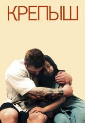 Постер к фильму Крепыш (2011) 2011