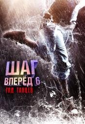 Постер к фильму Шаг вперёд 6: Год танцев 2019