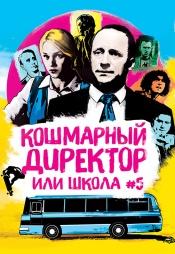 Постер к фильму Кошмарный директор, или Школа № 5 2019