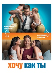 Постер к фильму Хочу как ты (по версии Кураж-Бамбей) 2011