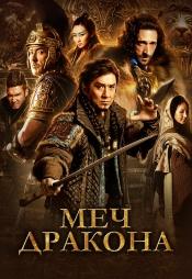 Постер к фильму Меч дракона 2015