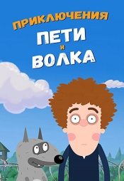 Постер к сериалу Приключения Пети и волка 2018