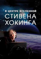 Постер к сериалу В центре вселенной Стивена Хокинга 2019
