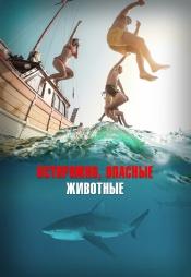 Постер к сериалу Осторожно, опасные животные 2017