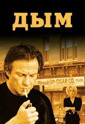 Постер к фильму Дым 1994