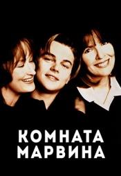 Постер к фильму Комната Марвина 1996