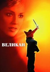 Постер к фильму Великан 1998