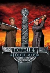 Постер к фильму Горец 4: Конец игры 2000
