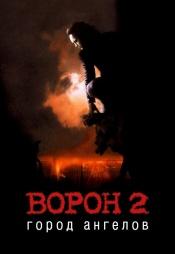 Постер к фильму Ворон 2: Город ангелов 1996