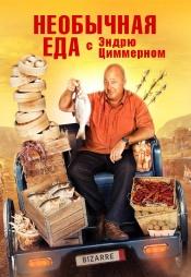 Постер к сериалу Необычная еда с Эндрю Циммерном 2006
