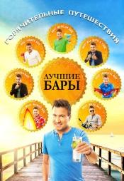 Постер к сериалу Горячительные путешествия: лучшие бары 2014