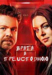Постер к сериалу Врата в преисподнюю 2019