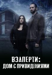 Постер к сериалу Взаперти: Дом с привидениями 2016