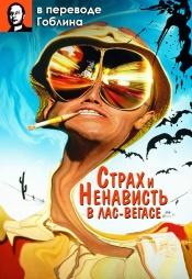 Постер к фильму Страх и ненависть в Лас-Вегасе (в переводе Гоблина) 1998