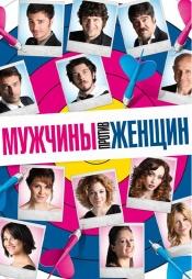 Постер к фильму Мужчины против женщин 2010