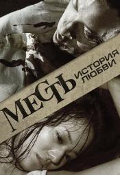 Постер к фильму Месть: История любви 2010