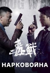 Постер к фильму Нарковойна 2012