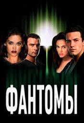 Постер к фильму Фантомы (1998) 1998