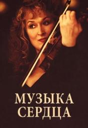 Постер к фильму Музыка сердца 1999