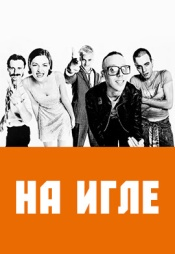 Постер к фильму На игле 1995