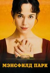 Постер к фильму Мэнсфилд Парк 1999