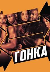 Постер к фильму Гонка (1998) 1998