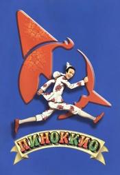 Постер к фильму Пиноккио (2002) 2002