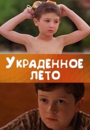 Постер к фильму Украденное лето 2002