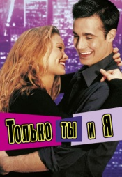 Постер к фильму Только ты и я 2000