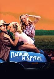 Постер к фильму Папаша и другие 2001