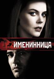 Постер к фильму Именинница 2001