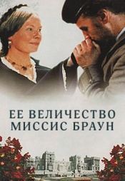 Постер к фильму Её величество Миссис Браун 1997