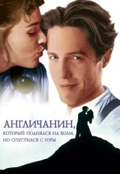 Постер к фильму Англичанин, который поднялся на холм, но спустился с горы 1995