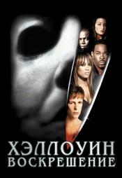 Постер к фильму Хэллоуин: Воскрешение 2002