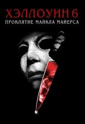 Постер к фильму Хэллоуин 6: Проклятие Майкла Майерса 1995